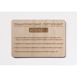 Подарунковий сертифікат на 1000 грн.