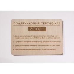 Подарунковий сертифікат на 200 грн.