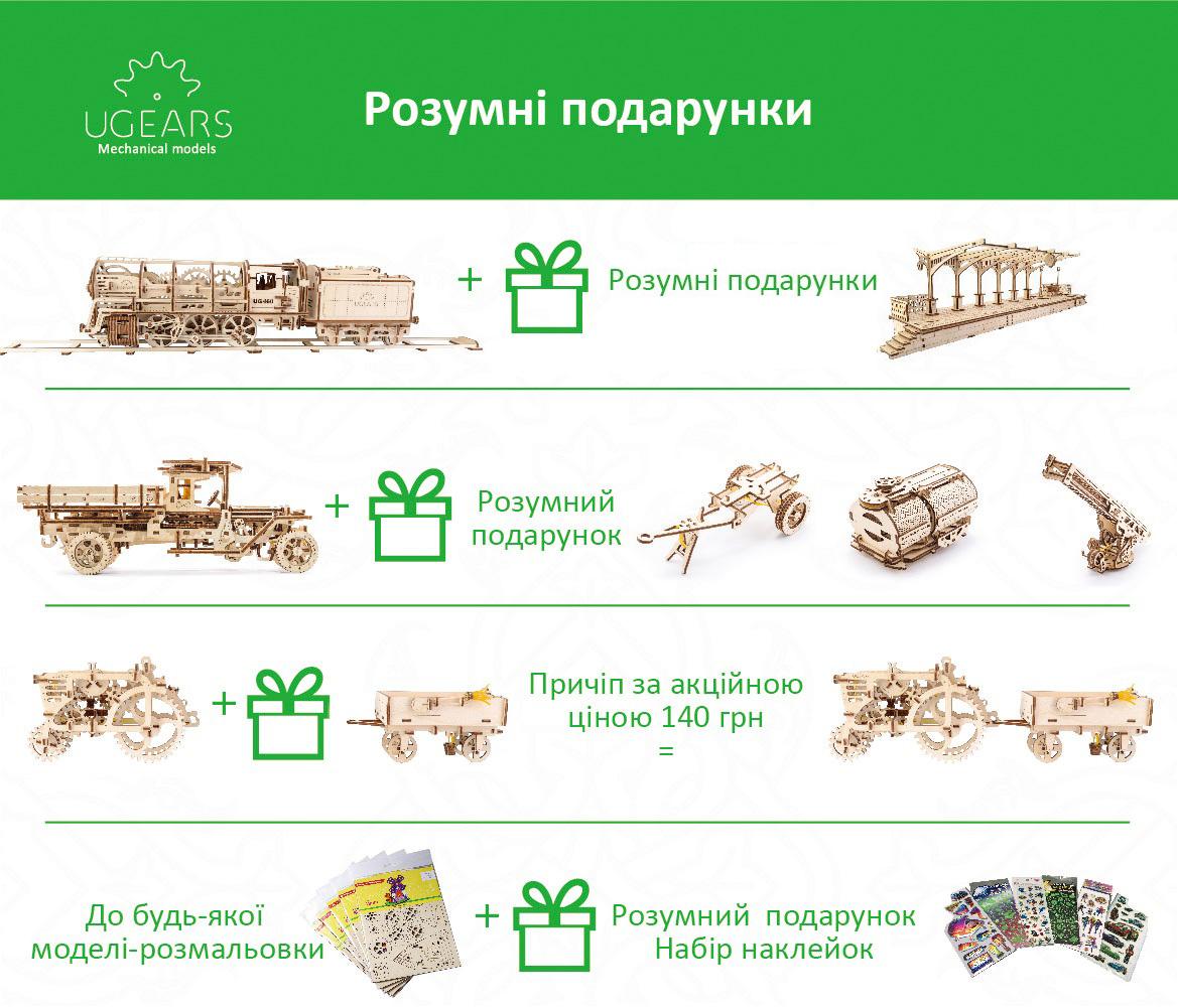 Акція «Розумні подарунки Ugears»